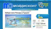 МойДисконт.РФ